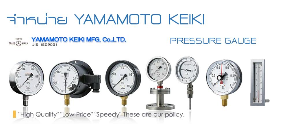 จำหน่าย Pressure Gauge, Thermometer ยี่ห้อ YAMAMOTO KEIKI จากประเทศญี่ปุ่น